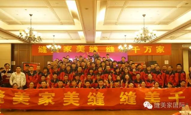 10月20日缝美家新品发布会上海梦都大酒店隆重举办